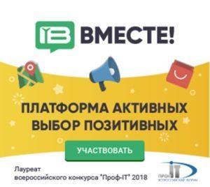 «ВМЕСТЕ»- платформа для взаимодействия граждан с органами государственной власти Самарской области и органами местного самоуправления муниципальных образований Самарской области